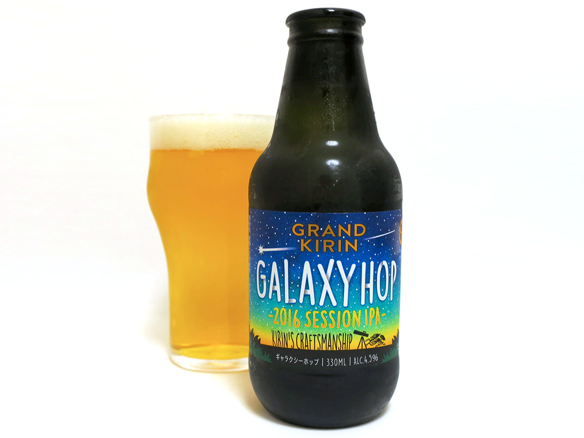 グランドキリン GALAXYHOP -2016 SESSION IPA-
