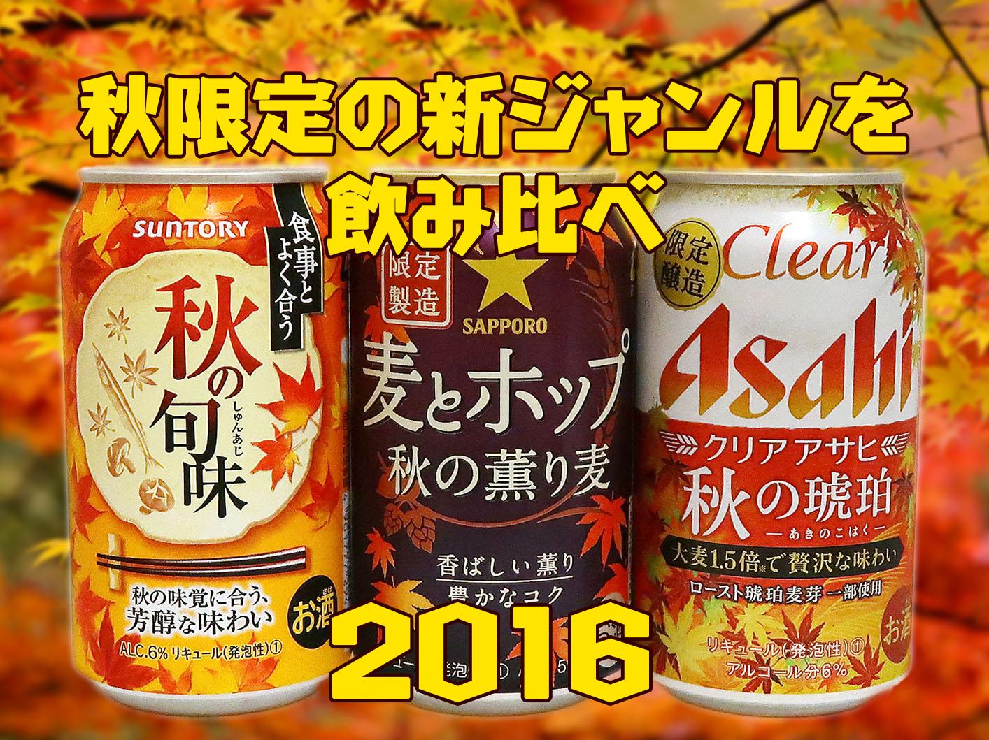 2016年秋限定の新ジャンルを飲み比べ