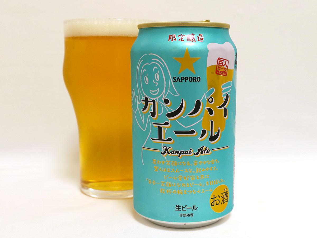 サッポロビール カンパイエール