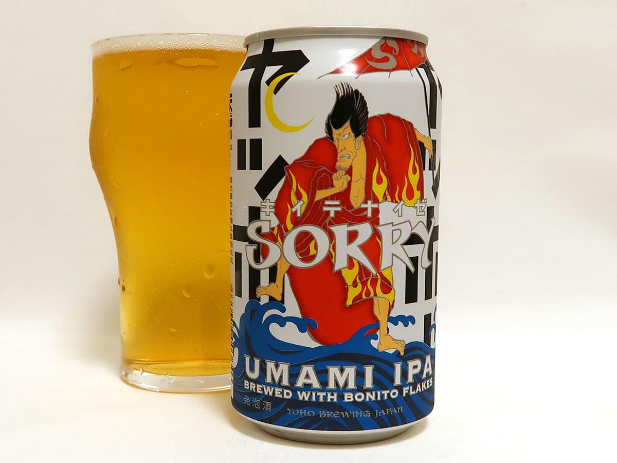 ヤッホーブルーイング SORRY UMAMI IPA(ソーリー ウマミ アイピーエー)