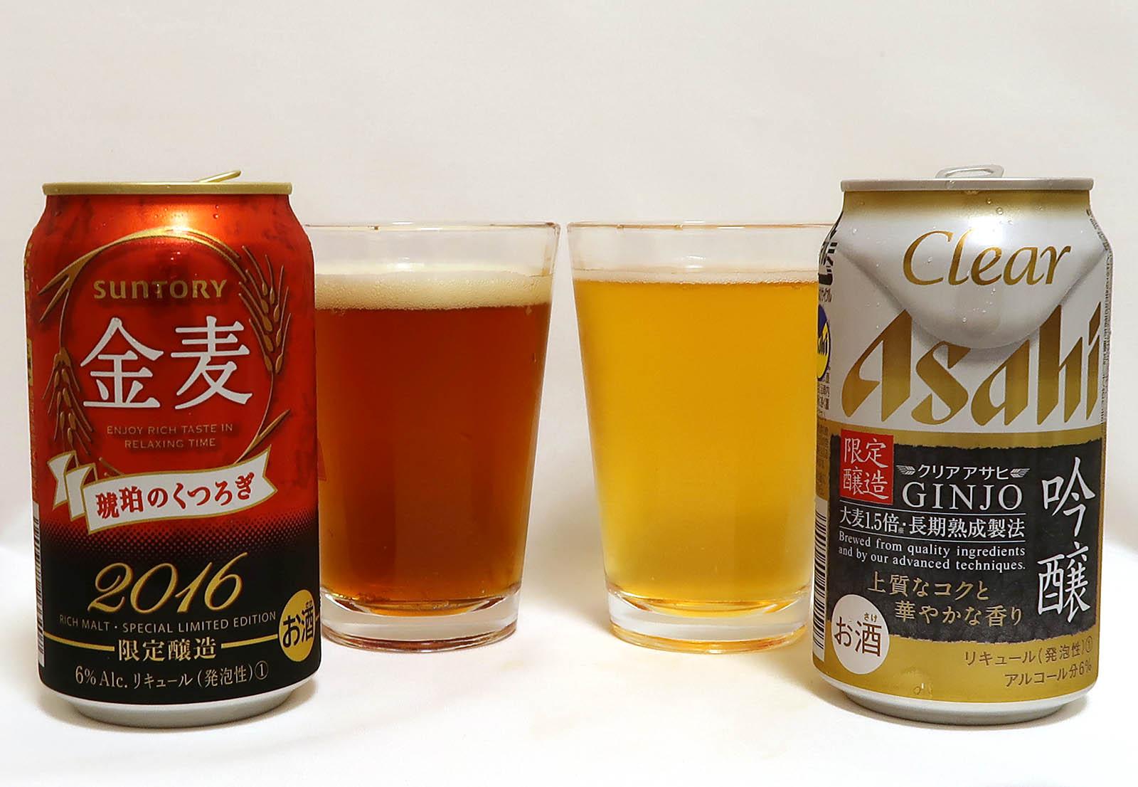 長期熟成の「金麦」と「クリアアサヒ」飲み比べ