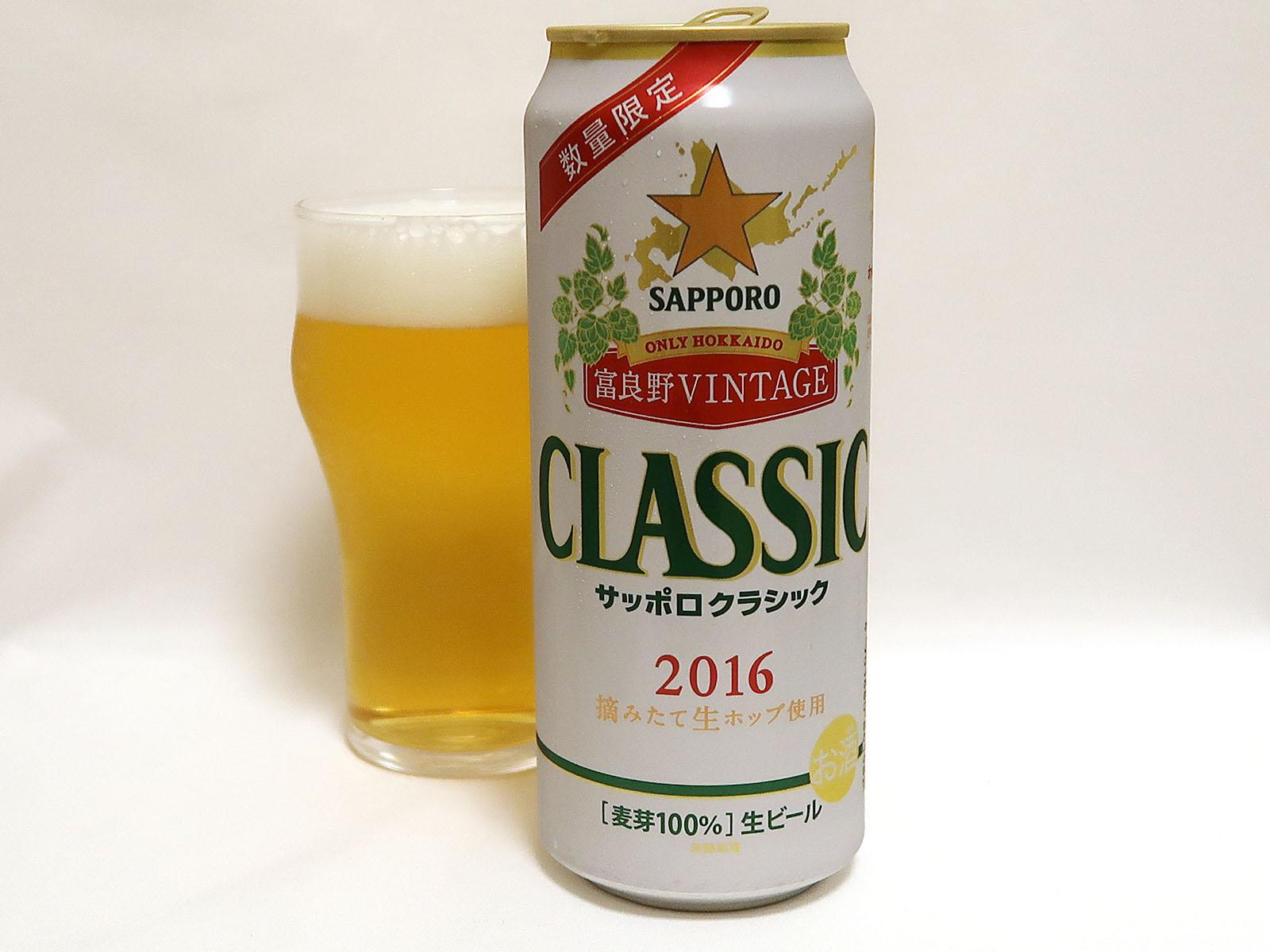サッポロビール サッポロクラシック 富良野VINTAGE 2016