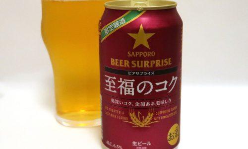 サッポロビール ビアサプライズ 至福のコク