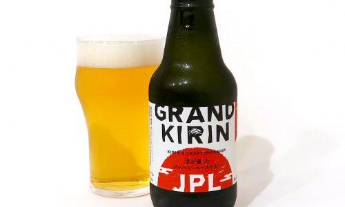 キリンビール GRAND KIRIN JPL(ジャパン・ペールラガー)