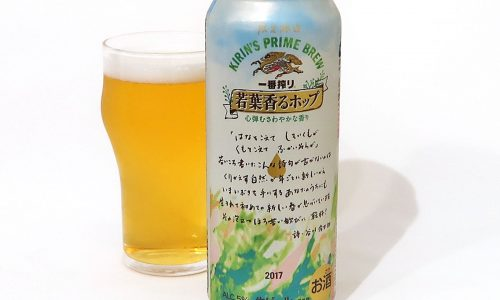 キリンビール 一番搾り 若葉香るホップ