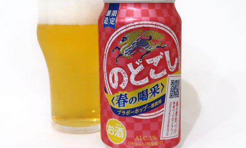 キリンビール のどごし