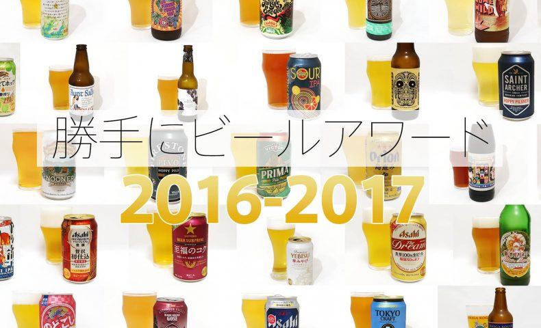 発表! 勝手にビールアワード 2016-2017