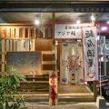 アジアンなおつまみをいろいろ楽しめる「裏路地酒場 アジア麺 樹」