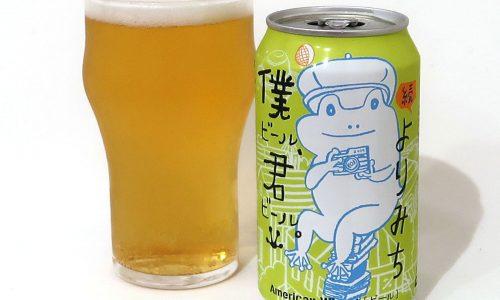 ヤッホーブルーイング 僕ビール、君ビール。続よりみち