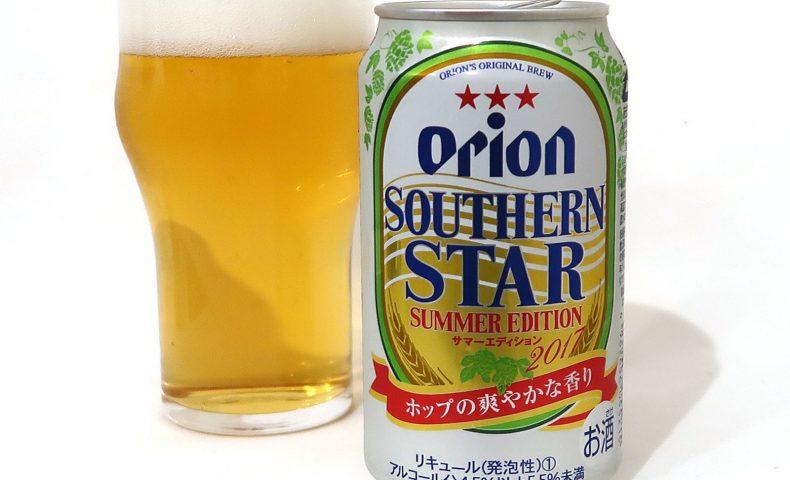 オリオンビール サザンスター サマーエディション2017