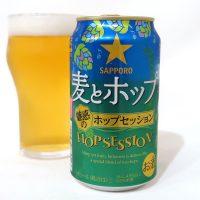 サッポロビール 麦とホップ 魅惑のホップセッション