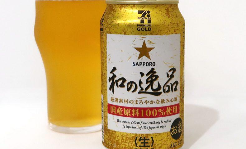 サッポロビール セブンプレミアム ゴールド 和の逸品