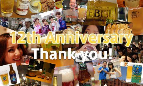 生ビールブログ、開設から12年