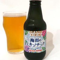 キリンビール グランドキリン 梅雨のエキゾチック