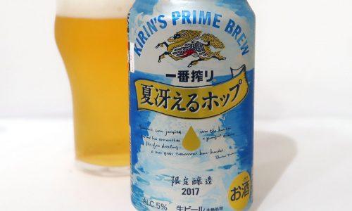 キリンビール 一番搾り 夏冴えるホップ