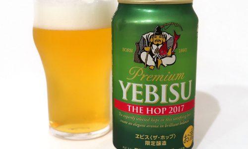 サッポロビール ヱビス<ザ・ホップ> 2017