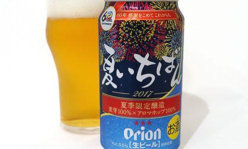 オリオンビール オリオン 夏いちばん
