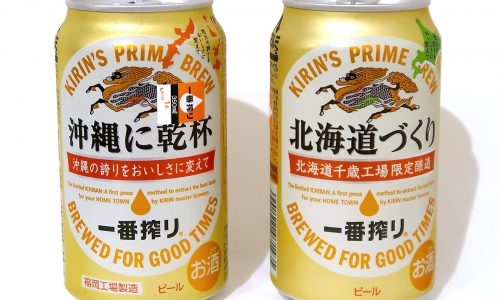 北と南の一番搾りを沖縄で飲み比べ
