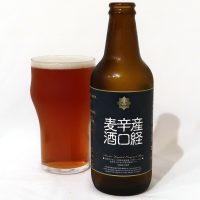 伊勢角屋麦酒 産経辛口麦酒