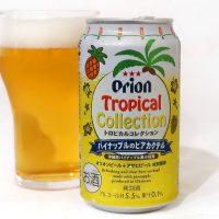 オリオンビール トロピカルコレクション パイナップルのビアカクテル