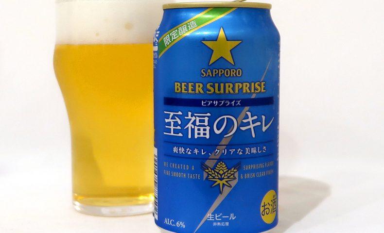 サッポロビール ビアサプライズ 至福のキレ