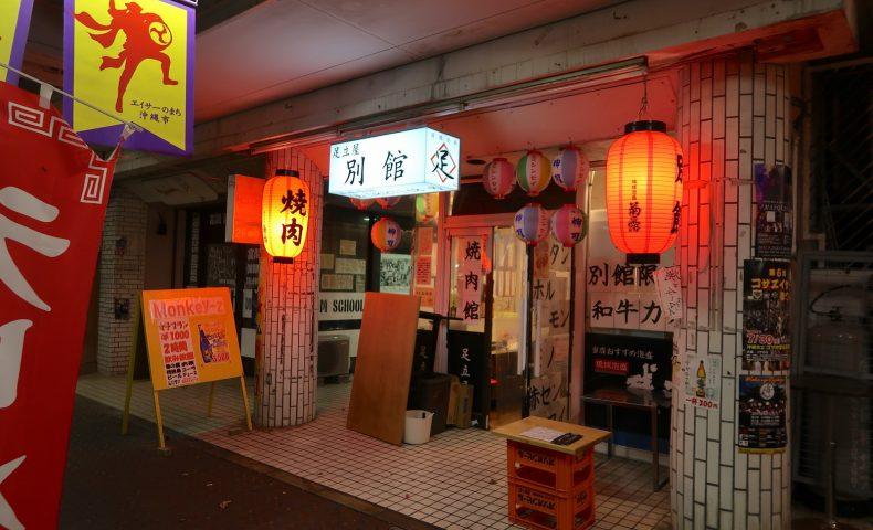 沖縄市「足立屋 別館」