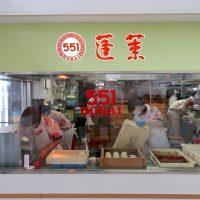 大阪・伊丹空港の551
