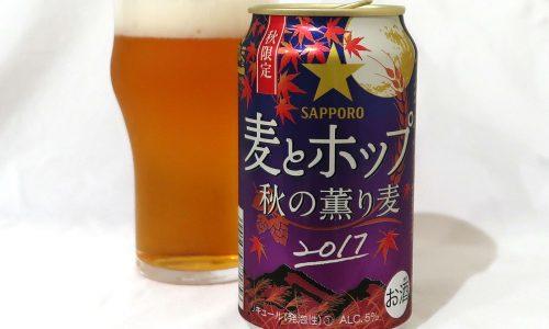サッポロビール 麦とホップ 秋の薫り麦2017