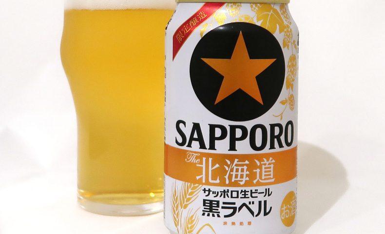 サッポロビール サッポロ生ビール黒ラベル The 北海道