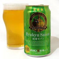 オリオンビール Ryukyu Saison(琉球セゾン)