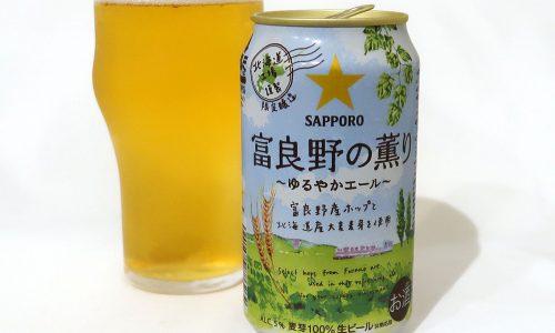 サッポロビール 富良野の薫り~ゆるやかエール~