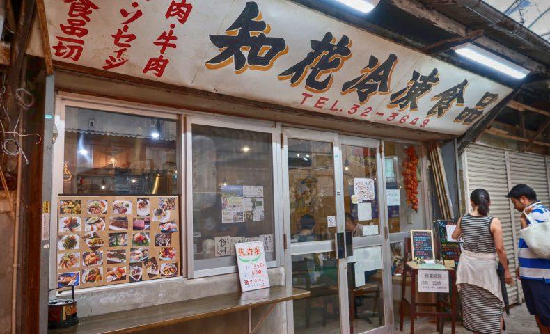 牧志公設市場近く「知花冷凍食品」