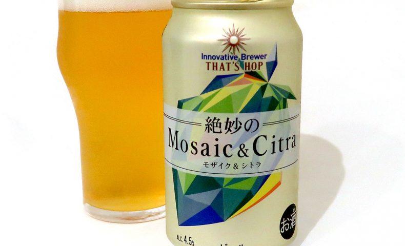 ジャパンプレミアムブリュー 絶妙のMosaic&Citra