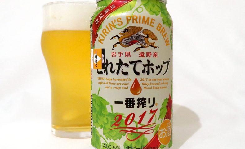 キリンビール 一番搾り とれたてホップ 2017