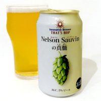 ジャパンプレミアムブリュー Nelson Sauvinの真髄