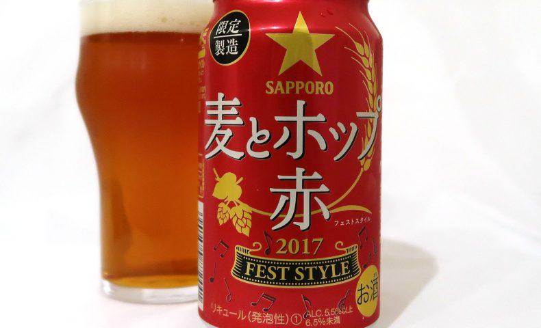 サッポロビール 麦とホップ フェストスタイル