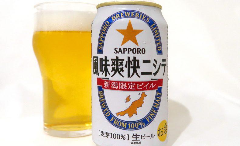 サッポロビール 風味爽快ニシテ