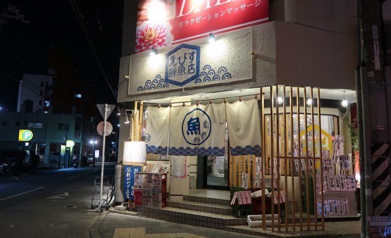 海鮮居酒屋「えびす鮮魚店」