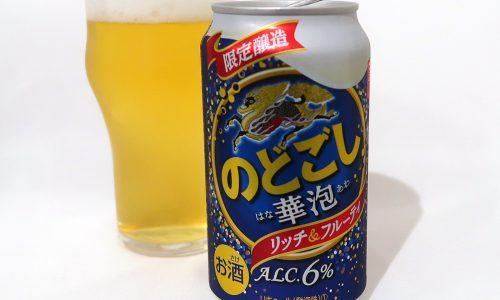 キリンビール のどごし 華泡(はなあわ)