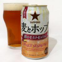 サッポロビール 麦とホップ 彩のモルトセッション