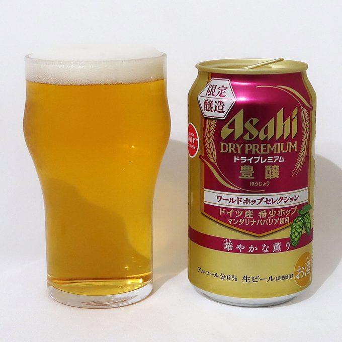 アサヒビール ドライプレミアム豊醸 ワールドホップセレクション 華やかな薫り