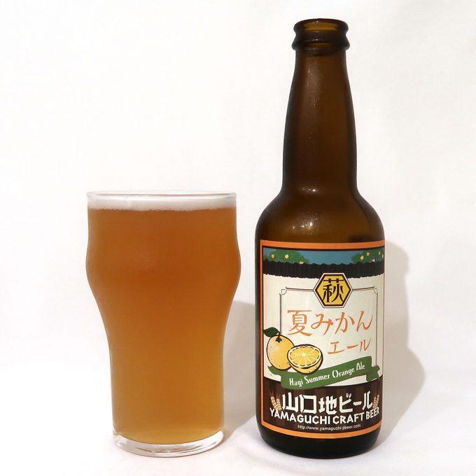 山口地ビール 萩夏みかんエール