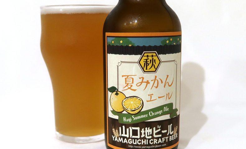 山口地ビール 萩夏ミカンエール