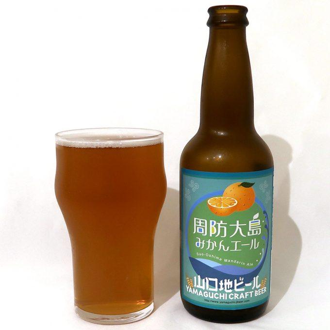 山口地ビール 周防大島みかんエール