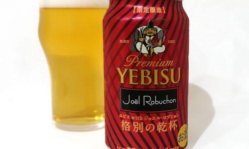 サッポロビール ヱビス with ジョエル・ロブション 格別の乾杯
