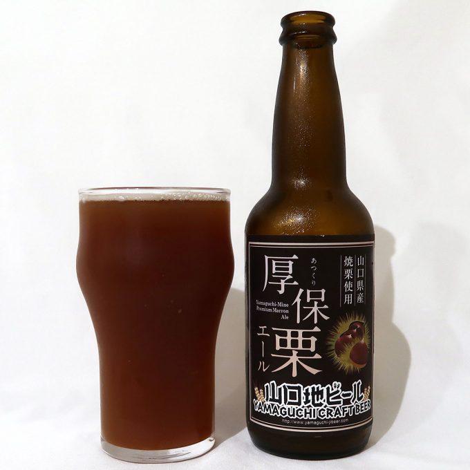 山口地ビール 厚保栗エール