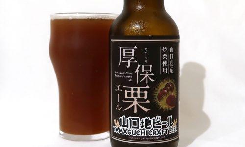 山口地ビール 厚保栗(あつくり)エール