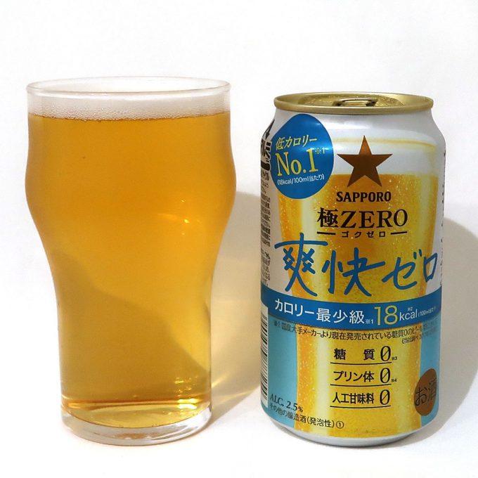 サッポロビール 極ZERO 爽快ゼロ