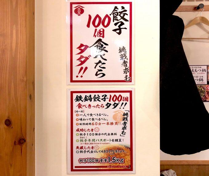 餃子100個食べたらタダ!