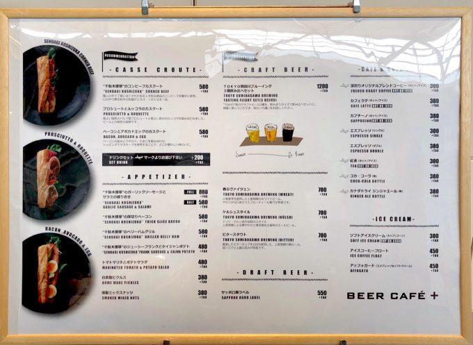 BEER CAFE+ メニュー